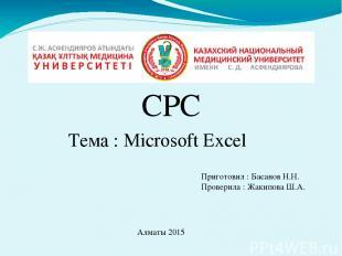СРС Тема : Microsoft Excel Приготовил : Басанов Н.Н. Проверила : Жакипова Ш.А. А