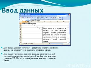 Ввод данных Для ввода данных в ячейку – выделите ячейку, наберите данные на клав