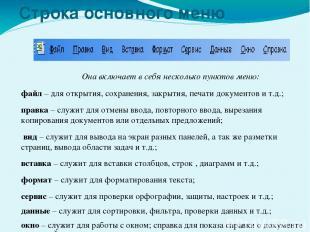 Строка основного меню Она включает в себя несколько пунктов меню: файл – для отк