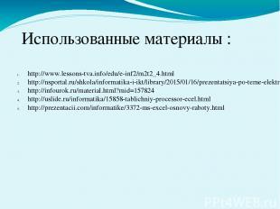 Использованные материалы : http://www.lessons-tva.info/edu/e-inf2/m2t2_4.html ht