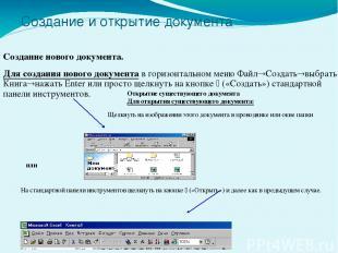 Создание и открытие документа Создание нового документа. Для создания нового док