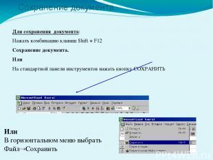 Сохранение документа Для сохранения документа: Нажать комбинацию клавиш Shift +