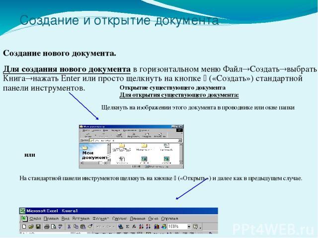 Создание и открытие документа Создание нового документа. Для создания нового документа в горизонтальном меню Файл Создать выбрать Книга нажать Enter или просто щелкнуть на кнопке («Создать») стандартной панели инструментов. Открытие существующего до…