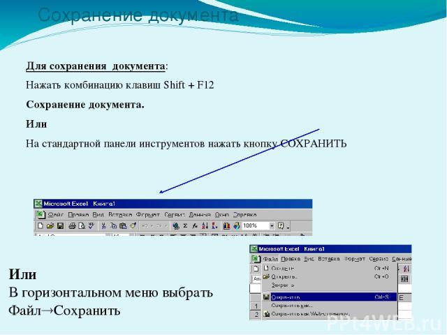 Сохранение документа Для сохранения документа: Нажать комбинацию клавиш Shift + F12 Сохранение документа. Или На стандартной панели инструментов нажать кнопку СОХРАНИТЬ Или В горизонтальном меню выбрать Файл Сохранить