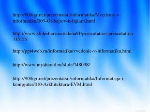 http://www.slideshare.net/alena91/presentation-presentation-735155 http://900igr