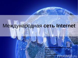 Международная сеть Internet Выполнила:Есенбекова М.Ж. Факультет:ОМ Курс:1 Группа