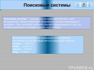 Поисковые системы Поисковая система — программно-аппаратный комплекс с веб-интер