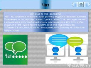 Чат (от англ. to chat - болтать) Чат - это общение в интернете, когда разговор в
