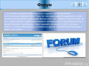 Форум Суть работы форума заключается в создании пользователями (посетителями фор