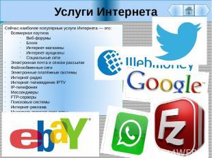 Услуги Интернета Сейчас наиболее популярные услуги Интернета — это: Всемирная па