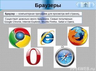 Браузеры Браузер — компьютерная программа для просмотра веб-страниц. Существует