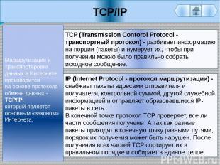 TCP (Transmission Contorol Protocol - транспортный протокол) - разбивает информа