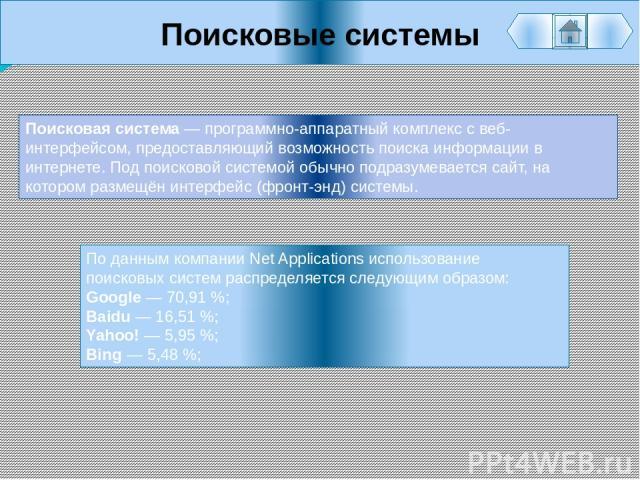 Поисковые системы Поисковая система — программно-аппаратный комплекс с веб-интерфейсом, предоставляющий возможность поиска информации в интернете. Под поисковой системой обычно подразумевается сайт, на котором размещён интерфейс (фронт-энд) системы.…