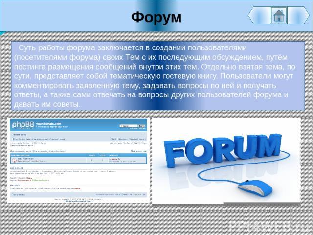 Форум Суть работы форума заключается в создании пользователями (посетителями форума) своих Тем с их последующим обсуждением, путём постинга размещения сообщений внутри этих тем. Отдельно взятая тема, по сути, представляет собой тематическую гостевую…