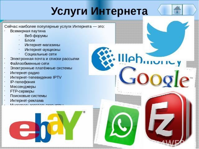 Услуги Интернета Сейчас наиболее популярные услуги Интернета — это: Всемирная паутина Веб-форумы Блоги Интернет-магазины Интернет-аукционы Социальные сети Электронная почта и списки рассылки Файлообменные сети Электронные платёжные системы Интернет-…
