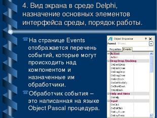 4. Вид экрана в среде Delphi, назначение основных элементов интерфейса среды, по