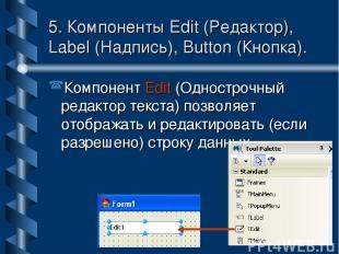 5. Компоненты Edit (Редактор), Label (Надпись), Button (Кнопка). Компонент Edit