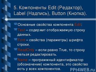 5. Компоненты Edit (Редактор), Label (Надпись), Button (Кнопка). Основные свойст