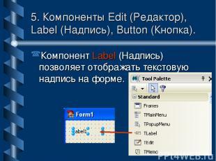 5. Компоненты Edit (Редактор), Label (Надпись), Button (Кнопка). Компонент Label
