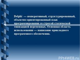 Delphi — императивный, структурированный, объектно-ориентированный язык программ