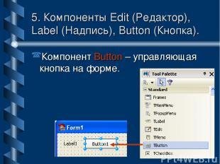 5. Компоненты Edit (Редактор), Label (Надпись), Button (Кнопка). Компонент Butto