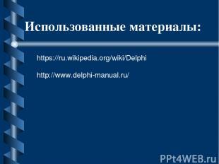 Использованные материалы: https://ru.wikipedia.org/wiki/Delphi http://www.delphi
