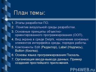 План темы: 1. Этапы разработки ПО. 2. Понятие визуальной среды разработки. 3. Ос