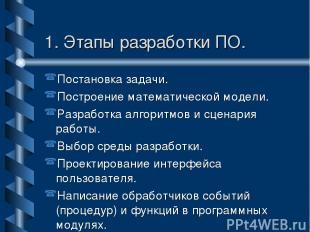 1. Этапы разработки ПО. Постановка задачи. Построение математической модели. Раз