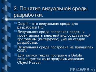 2. Понятие визуальной среды разработки. Delphi – это визуальная среда для разраб