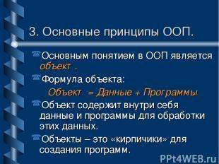 3. Основные принципы ООП. Основным понятием в ООП является объект. Формула объек