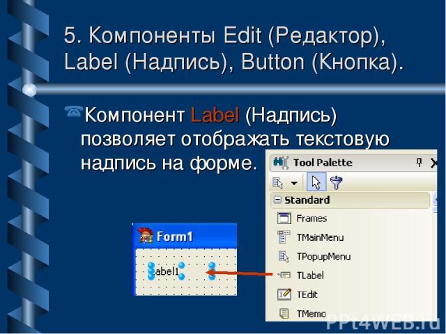 5. Компоненты Edit (Редактор), Label (Надпись), Button (Кнопка). Компонент Label (Надпись) позволяет отображать текстовую надпись на форме.