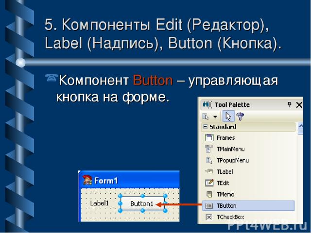 5. Компоненты Edit (Редактор), Label (Надпись), Button (Кнопка). Компонент Button – управляющая кнопка на форме.