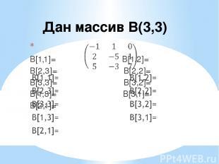 Дан массив В(3,3)