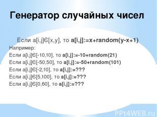 Генератор случайных чисел Если a[i,j]Є[x,y], то a[i,j]:=x+random(y-x+1) Например
