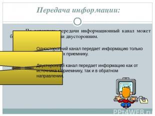 Передача информации: По характеру передачи информационный канал может быть однос