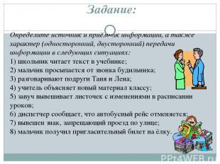 Задание: Определите источник и приёмник информации, а также характер (односторон