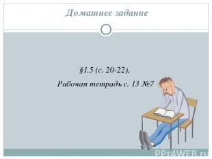 Домашнее задание §1.5 (с. 20-22), Рабочая тетрадь с. 13 №7