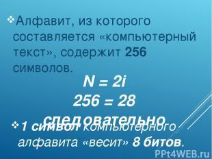 N = 2i 256 = 28 следовательно Алфавит, из которого составляется «компьютерный те