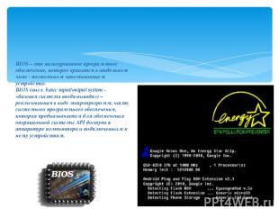 BIOS – это низкоуровневое программное обеспечение, которое хранится в отдельном