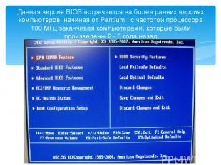 Данная версия BIOS встречается на более ранних версиях компьютеров, начиная от P