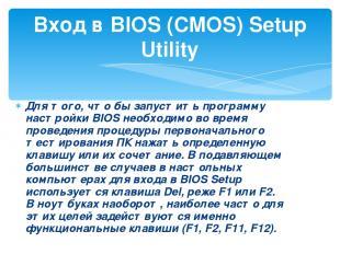 Для того, что бы запустить программу настройки BIOS необходимо во время проведен