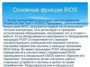 1. Запуск компьютера и процедура самотестирования (Power-On Self Test — POST). П