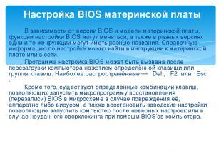 В зависимости от версии BIOS и модели материнской платы, функции настройки BIOS
