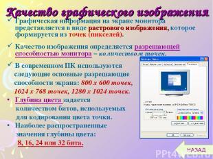 Качество графического изображения Графическая информация на экране монитора пред
