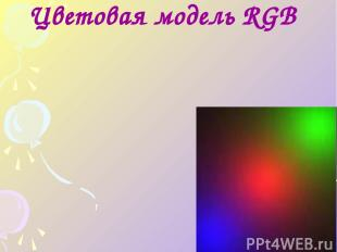 Цветное изображение на экране монитора формируется смешиванием 3-х базовых цвето