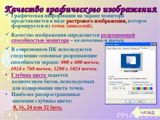 Качество графического изображения Графическая информация на экране монитора представляется в виде растрового изображения, которое формируется из точек (пикселей). Качество изображения определяется разрешающей способностью монитора – количеством точе…