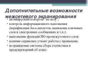 """Дополнительные возможности межсетевого экранирования антивирусный контроль """"на л"""