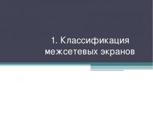 1. Классификация межсетевых экранов
