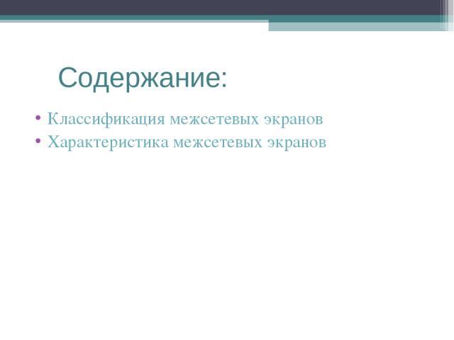 Классификация межсетевых экранов Характеристика межсетевых экранов Содержание: