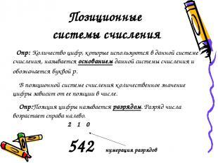 Позиционные системы счисления Опр: Количество цифр, которые используются в данно
